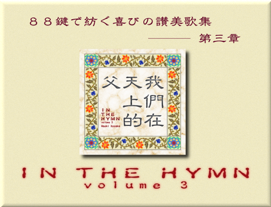 IN THE HYMN, vol. 3